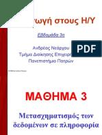 Mathima3 HY