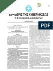 Νόμος 4122/2013 για την Ενεργειακή Απόδοση Κτιρίων και την εναρμόνιση με την Οδηγία 2010/31/ΕΕ του Ευρωπαϊκού Κοινοβουλίου και του Συμβουλίου