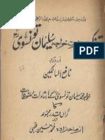 Tazkira --Swaneh Khawaja Suleman Taunasvi