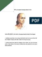 114995575-Chanakya-neeti-सम्पूर्ण-चाणक्य-नीति