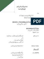Supreme Court of Pakistan's verdict on Rental Power Project Corruption [UrduTranslation]