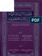 Atf Al Alif Al Maluf Ala Al Lam Al Matuf Abi Hasan Ali Ibn Muhammad Al Daylami _ Aldaylami (Early Pre Ruzbihanian Islamic Philosophy Treatise on Love Pre Ruzbihanian)