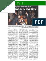 La Revue de l'Agriculture à travers la presse du 25 Février 2013