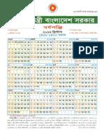 Bangladesh Govt. Calender 2013