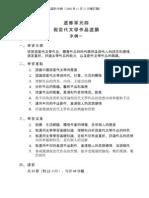 新高中中國文學學習單元設計示例