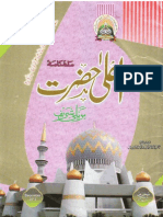 Monthly Ala-Hazrat Dec-2012 [Voice of Ahle'Sunnah - Mahanama AalaHazrat Bareilly Sharif, India]