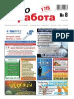 Aviso-rabota (DN) - 08 /093/