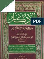 Al-Adhkar of Imam Nawawi