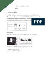 โครงสร้างและสัญลักษณ์ของเพาเวอร์ไดโอด.docx11