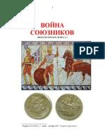 2003 Вирджилио Илари ВОЙНА СОЮЗНИКОВ 90-89  ILARI Bellum Sociale 89-90 b. C.
