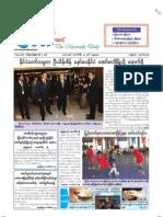 The Myawady Daily (27-2-2013)