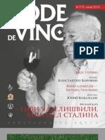 Журнал Code de Vino. Выпуск 7