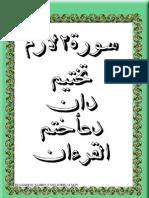 Surah Lazim, Takhtim Dan Doa Khatam Al Quran