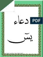 Doa Yassin