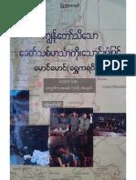 Maung Maung_Shwekarawike_ a Memoir of NorthernABSDF