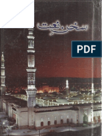 Sukhan e Naat by Raja Rasheed Mahmood