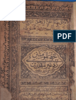 Tohfa Tul Momineen Fe Rad e Ghair Il Muqalideen
