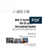 《21歲做主播》How to Survive in the US as an International Student Chap 9-12
