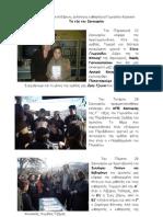(31)Εφημερίδα Ιανουάριος 2009