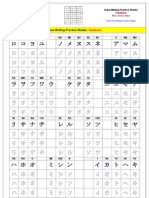 Katakana Writing Sheet
