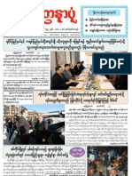 Yadanarpon Newspaper (28-2-2013)
