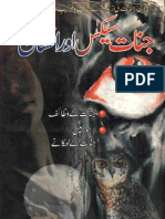 (Evils) Jinnat Sex Aur Insan by Nagi B.a Up loaded by Mian Muhammad Ashfaq