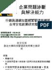 102.04.22-企業問題診斷分析與解決能力-詹翔霖教授-台灣女性創業研究發展協會-行銷與連鎖加盟經營管理訓練