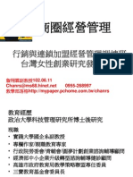 102.06.11-商圈經營管理-台灣女性創業研究發展協會-詹翔霖教授--行銷與連鎖加盟經營管理訓練
