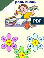презентація до уроку 131