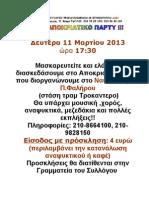 ΑΠΟΚΡΙΑΤΙΚΟ ΠΑΡΤΥ 13'  ΕΝΗΜΕΡΩΣΗ