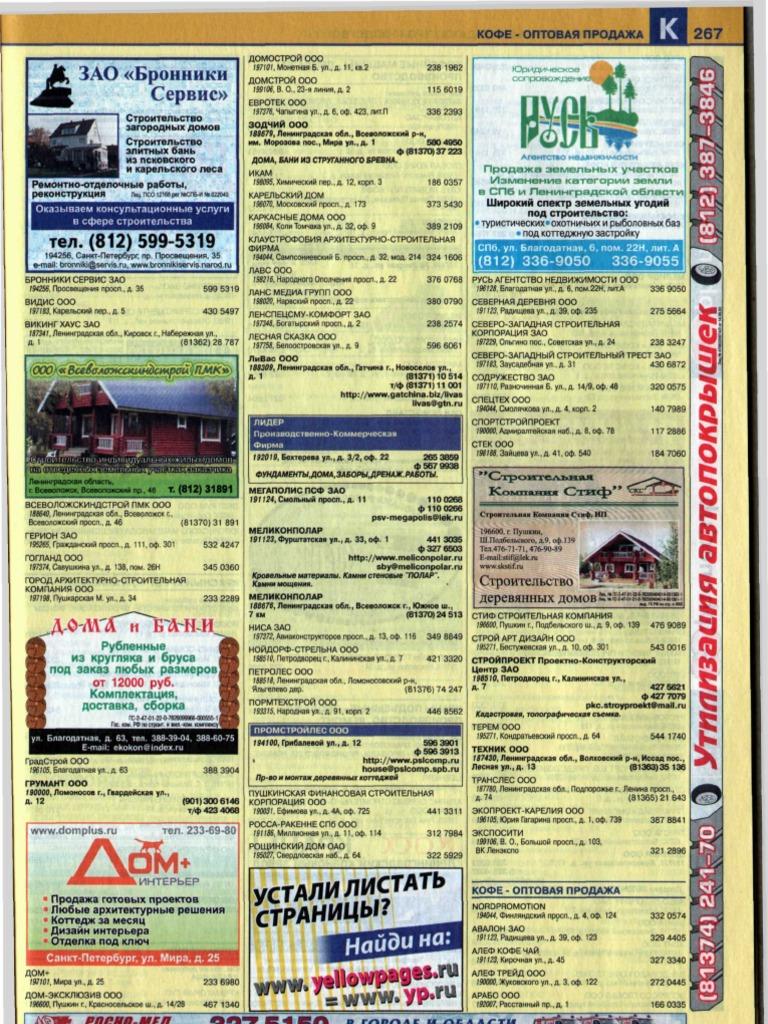 9b678d182990 справочник KONTAKT 2005. СПб и ЛО. 4(13)