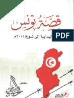قصّة تونس من البداية  الى ثورة 2011 م راغب السرجانى