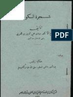 Ibn 'Arabi [Maqdisi]_Shajarat Al-Kawn