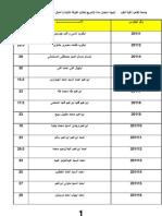 ANATOMY SECOND Jan-2013.pdf