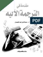 الترجمة الالية ... عبد لله بن حمد الحميدان.pdf