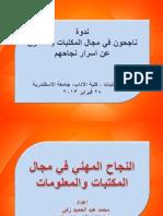 أ محمد زكي