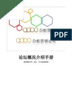 QDoo叴舵营销论坛简介第一稿