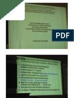 TB Sem 2 Lecture - 01