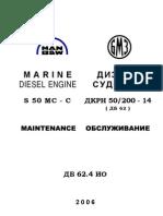ДБ 62 - 4ВС ИО