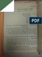 1963 - PM Meeting Consultation With Arab Advisor