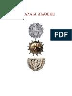 Antico Test Greco o Septuaginta