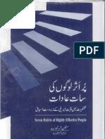 Seven Habits of Highly Effective People (Urdu)