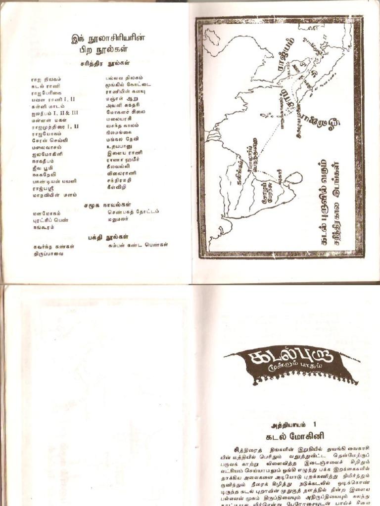 yavana rani pdf free download