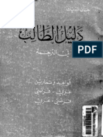 دليل الطالب في الترجمة .... جان الديك ... عربي فرنسي .. فرنسي عربي