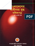 Bangladesh Liberation War Documents