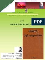 275-Adamiyat.pdf