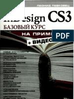 Adobe InDesign CS3 На примерах (базовый курс)
