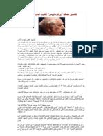 تفاصيل مخطط برنارد لويس لتفتيت العالم الاسلامي.pdf