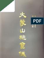 大蒙山施食儀規