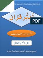 Tafseer Sura-Al-Adiyat